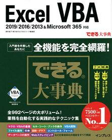 Excel VBA/国本温子/緑川吉行/できるシリーズ編集部【3000円以上送料無料】