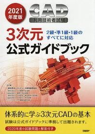 CAD利用技術者試験3次元公式ガイドブック 2021年度版/コンピュータ教育振興協会【3000円以上送料無料】