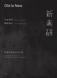 Old Is New 新素材研究所の仕事/杉本博司/榊田倫之【3000円以上送料無料】