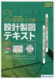 2級建築士試験設計製図テキスト 令和3年度版/総合資格学院【3000円以上送料無料】
