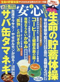 安心 2021年4月号【雑誌】【3000円以上送料無料】