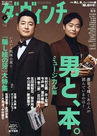 ダ・ヴィンチ 2021年4月号【雑誌】【3000円以上送料無料】