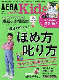 AERA with Kids 2021年4月号【雑誌】【3000円以上送料無料】