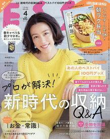 ESSE(エッセ) 2021年4月号【雑誌】【3000円以上送料無料】
