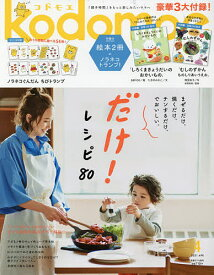 kodomoe(コドモエ) 2021年4月号【雑誌】【3000円以上送料無料】