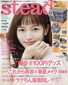 steady.(ステディ.) 2021年4月号【雑誌】【3000円以上送料無料】