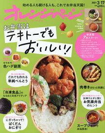 オレンジページ 2021年3月17日号【雑誌】【3000円以上送料無料】
