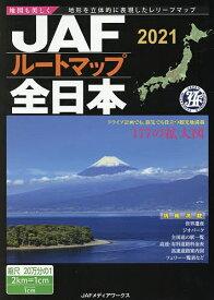 JAFルートマップ全日本 2021【3000円以上送料無料】