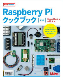 Raspberry Piクックブック/SimonMonk/水原文【3000円以上送料無料】