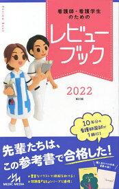 看護師・看護学生のためのレビューブック/岡庭豊【3000円以上送料無料】