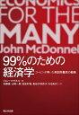 99%のための経済学 コービンが率いた英国労働党の戦略/ジョン・マクドネル/朴勝俊/山崎一郎【3000円以上送料無料】