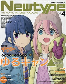 月刊ニュータイプ 2021年4月号【雑誌】【3000円以上送料無料】