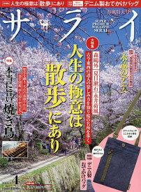 サライ 2021年4月号【雑誌】【3000円以上送料無料】