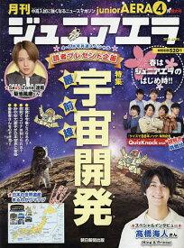 ジュニアエラ 2021年4月号【雑誌】【3000円以上送料無料】