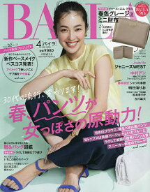BAILA(バイラ) 2021年4月号【雑誌】【3000円以上送料無料】