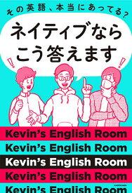 その英語、本当にあってる?ネイティブならこう答えます/Kevin'sEnglishRoom【3000円以上送料無料】