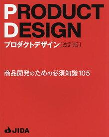 プロダクトデザイン 商品開発のための必須知識105/日本インダストリアルデザイン協会【3000円以上送料無料】