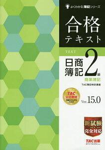 合格テキスト日商簿記2級商業簿記 Ver.15.0/TAC株式会社(簿記検定講座)【3000円以上送料無料】