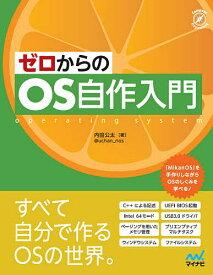 ゼロからのOS自作入門/内田公太【3000円以上送料無料】