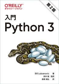 入門Python 3/BillLubanovic/鈴木駿/長尾高弘【3000円以上送料無料】