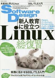 ソフトウエアデザイン 2021年4月号【雑誌】【3000円以上送料無料】
