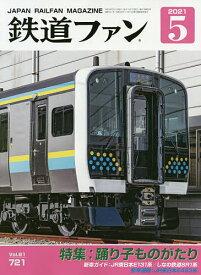 鉄道ファン 2021年5月号【雑誌】【3000円以上送料無料】