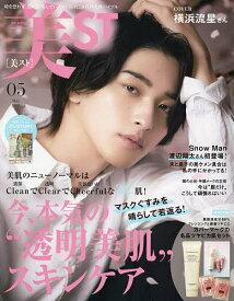 美ST(ビスト) 2021年5月号【雑誌】【3000円以上送料無料】