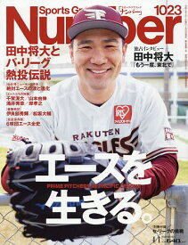 SportsGraphic Number 2021年4月1日号【雑誌】【3000円以上送料無料】