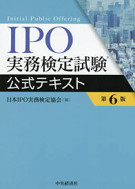 IPO実務検定試験公式テキスト/日本IPO実務検定協会【3000円以上送料無料】