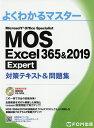 MOS Excel 365&2019 Expert対策テキスト&問題集 Microsoft Office Specialist【3000円以上送料無料】