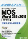MOS Word 365&2019 Expert対策テキスト&問題集 Microsoft Office Specialist【3000円以上送料無料】