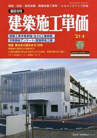 建築施工単価 2021年4月号【雑誌】【3000円以上送料無料】