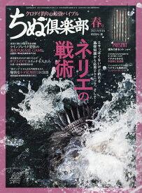 ちぬ倶楽部 2021年5月号【雑誌】【3000円以上送料無料】