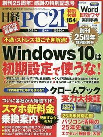 日経PC21 2021年5月号【雑誌】【3000円以上送料無料】