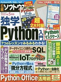 日経ソフトウエア 2021年5月号【雑誌】【3000円以上送料無料】