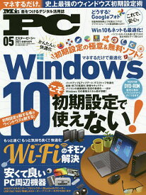 Mr.PC(ミスターピーシー) 2021年5月号【雑誌】【3000円以上送料無料】