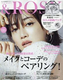 &ROSY(アンドロージー) 2021年5月号【雑誌】【3000円以上送料無料】