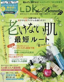 LDK the Beauty mini 2021年5月号 【LDK the Beauty増刊】【雑誌】【3000円以上送料無料】