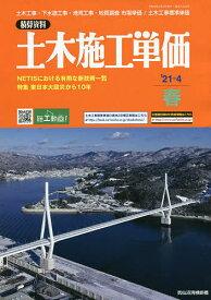 土木施工単価 2021年4月号【雑誌】【3000円以上送料無料】