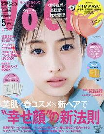 VOCE5月号増刊 2021年5月号 【VOCE増刊】【雑誌】【3000円以上送料無料】