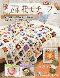 かぎ針で編む立体花モチーフ 2021年3月31日号【雑誌】【3000円以上送料無料】