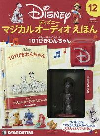 ディズニーマジカルオーディオえほん全国 2021年4月20日号【雑誌】【3000円以上送料無料】
