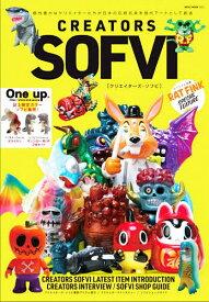 CREATORS SOFVI 個性豊かなクリエイターたちが日本の伝統玩具を現代アートとして創造【3000円以上送料無料】