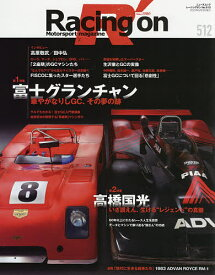 Racing on Motorsport magazine 512【3000円以上送料無料】