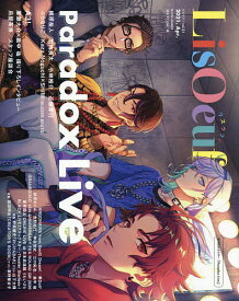 LisOeuf♪ vol.21(2021.Apr.)【3000円以上送料無料】