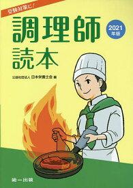 調理師読本 2021年版/日本栄養士会【3000円以上送料無料】