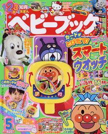 ベビーブック 2021年5月号【雑誌】【3000円以上送料無料】
