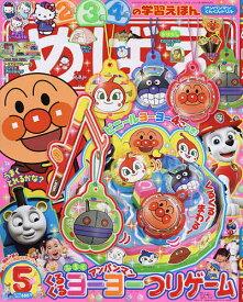 めばえ 2021年5月号【雑誌】【3000円以上送料無料】