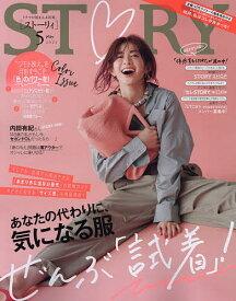 STORY(ストーリィ) 2021年5月号【雑誌】【3000円以上送料無料】
