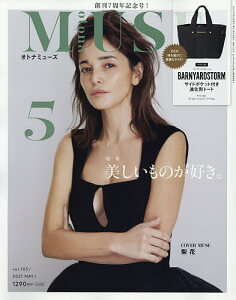 otona MUSE(オトナミューズ) 2021年5月号【雑誌】【3000円以上送料無料】
